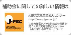 太陽光発電普及拡大センター-太陽光発電システム補助金の業務を行う太陽光発電普及拡大センター(J-PEC)の公式ホームページ